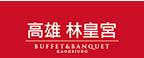 高雄林皇宮 | 林酒店集團