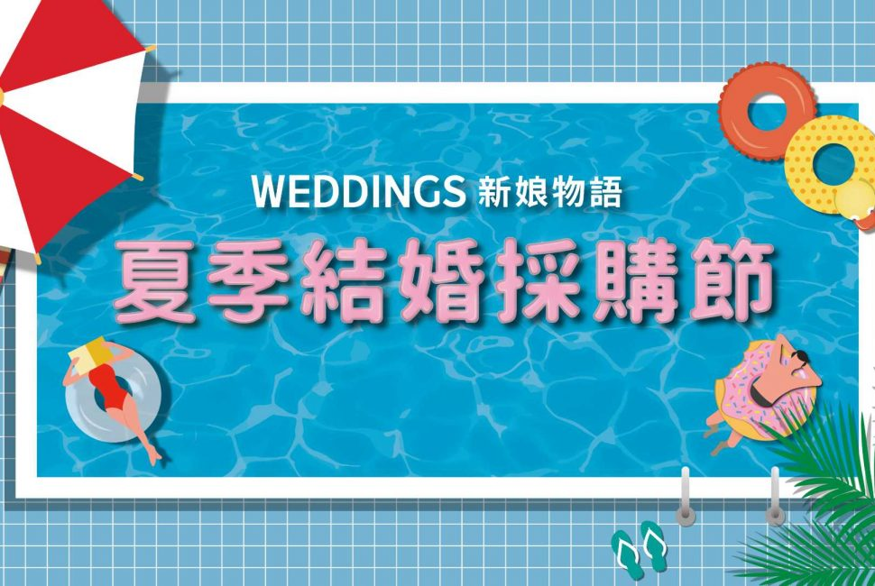 news-wedding-20190826