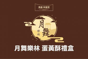 20210727-高雄林皇宮外賣櫃蛋黃酥 精選圖片 1_工作區域 1